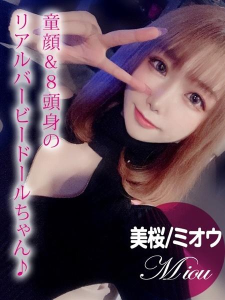 美桜/ミオウ