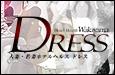 ドレス和歌山